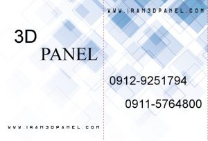 3d panel تری دی پانل 09129251794 تري دي پانل تريدي پانل ...